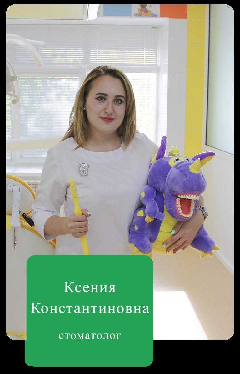 Ксения Константиновна